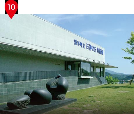 道の駅「石神の丘」と「石神の丘美術館」